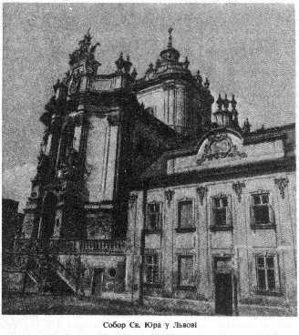 Собор Св. Юра у Львовіі