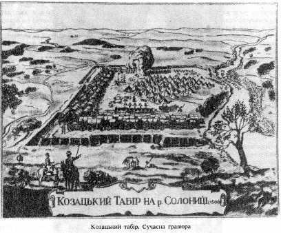 Козацький табір.  Сучасна гравюра