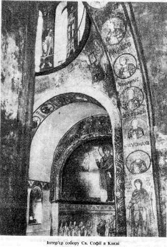 Інтер'єр собору Св. Софії в Києві