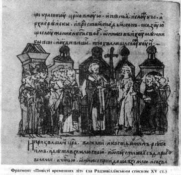 Фрагмент «Повісті временних літ» (за Радзивіллівським списком XV ст.)