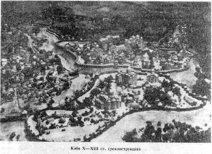 Київ 10-13 ст. (реконструкція)