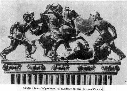 Скіфи в бою. Зображення на золотому гребені (курган Солоха)
