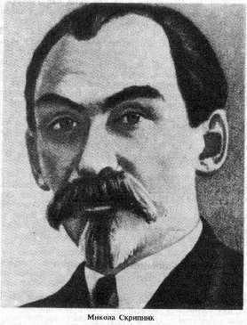 Микола Скрипник