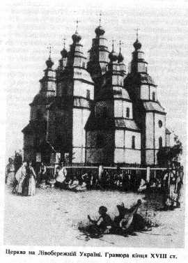 Церква на Лівобережній Україні. Гравюра кінця XVIII ст.