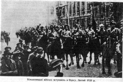 Більшовицькі війська вступають в Одесу. Лютий 1920 р.