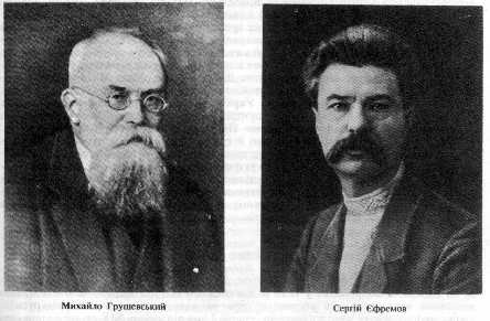 Михайло Грушевський    Сергій Єфремов