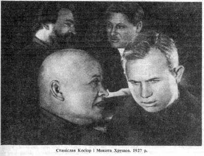 Станіслав Косіор і Микита Хрущов. 1927 р.