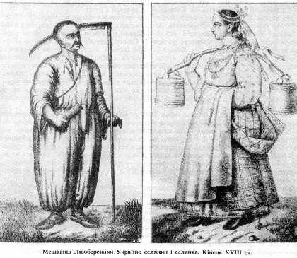 Мешканці  Лівобережної України: селянин і  селянка. Кінець XVIII ст.