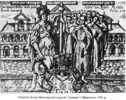 Студенти Києво-Могилянської академії.  Гравюра 1. Щирського. 1701 р.