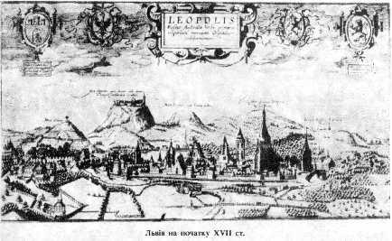 Львів на початку  XVII ст.