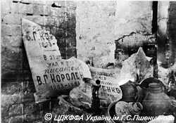 Будинок-музей В. ґ. Короленка в  Полтаві, зруйнований фашистськими загарбниками.  1943 р.
