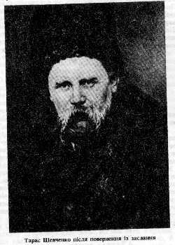 Тарас Шевченко  після повернення із заслання