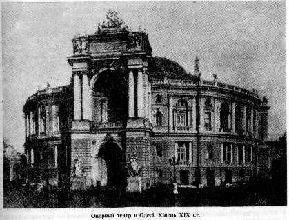 Оперний театр в Одесі. Кінець XIX