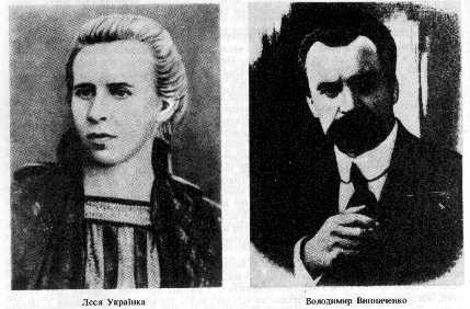 Леся Українка    Володимир Винниченко