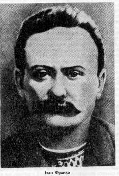 Іван Франко