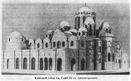 Київський собор Св. Софії XI ст. (реконструкція)