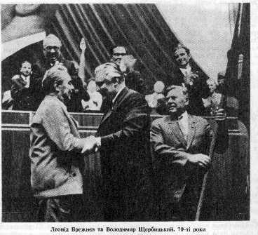 Леонід Брежнєв та Володимир Щербицький. 70-ті роки