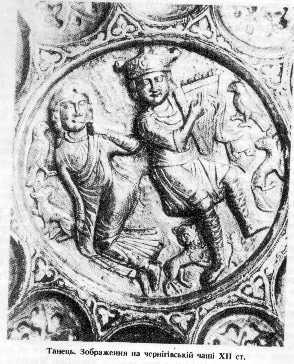 Танець. Зображення на чернігівській чаші XII ст.