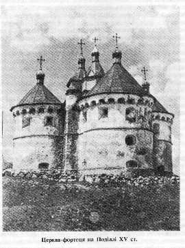 Церква-фортеця  на Поділлі XV ст