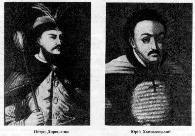 Петро Дорошенко,  Юрій Хмельницький